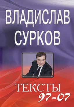 Владислав Сурков Тексты 97-07 surkov v texts 1997 2010 page 7