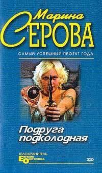 Серова, Марина  - Мышеловка для телохранителя