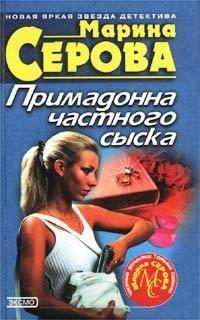 Серова, Марина  - Примадонна частного сыска