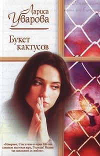 Букет кактусов LitRes.ru 49.000