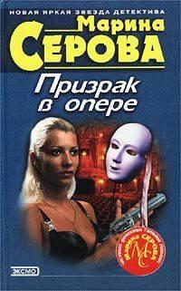 Серова, Марина  - Призрак в опере