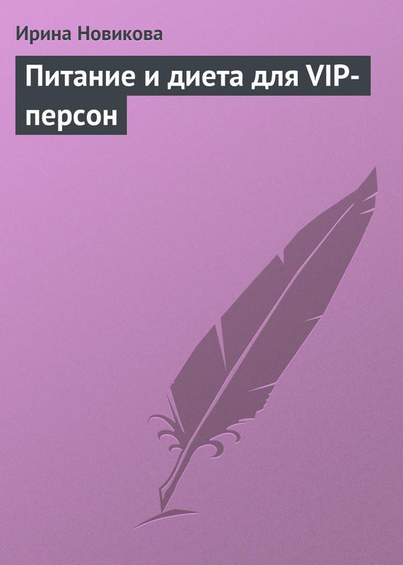 Питание и диета для VIP-персон LitRes.ru 49.000