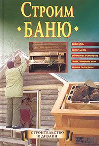 Обложка книги Строим баню, автор Доброва, Елена
