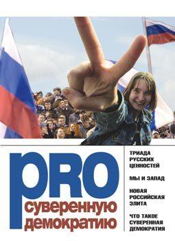 Леонид Поляков PRO суверенную демократию