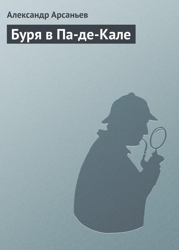 быстрое скачивание Александр Арсаньев читать онлайн