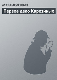 Арсаньев, Александр  - Первое дело Карозиных