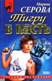 Серова, Марина  - Тигру в пасть