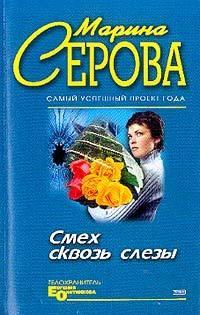 Серова, Марина  - День святого Валентина