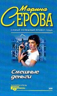 Марина Серова С дальним прицелом breathe out свитер breathe out inview