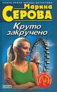 Серова, Марина  - Ключи от жизни