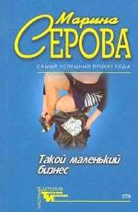 Серова, Марина  - Опасная связь