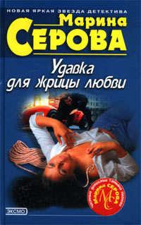 Серова, Марина  - Удавка для жрицы любви