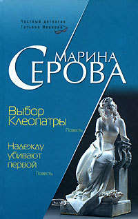 Серова, Марина  - Выбор Клеопатры