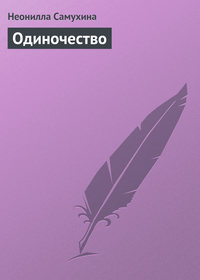 Самухина, Неонилла  - Одиночество