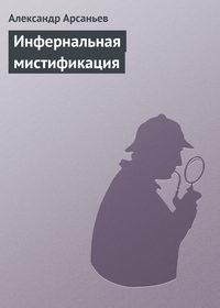 Арсаньев, Александр  - Инфернальная мистификация