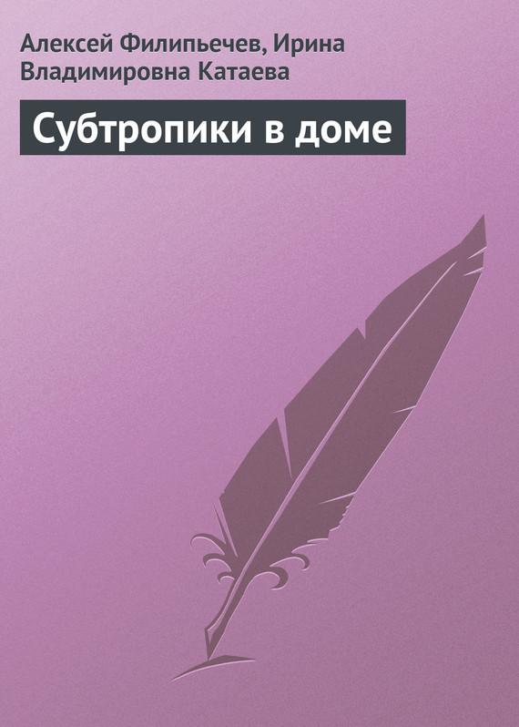 Субтропики в доме LitRes.ru 44.000