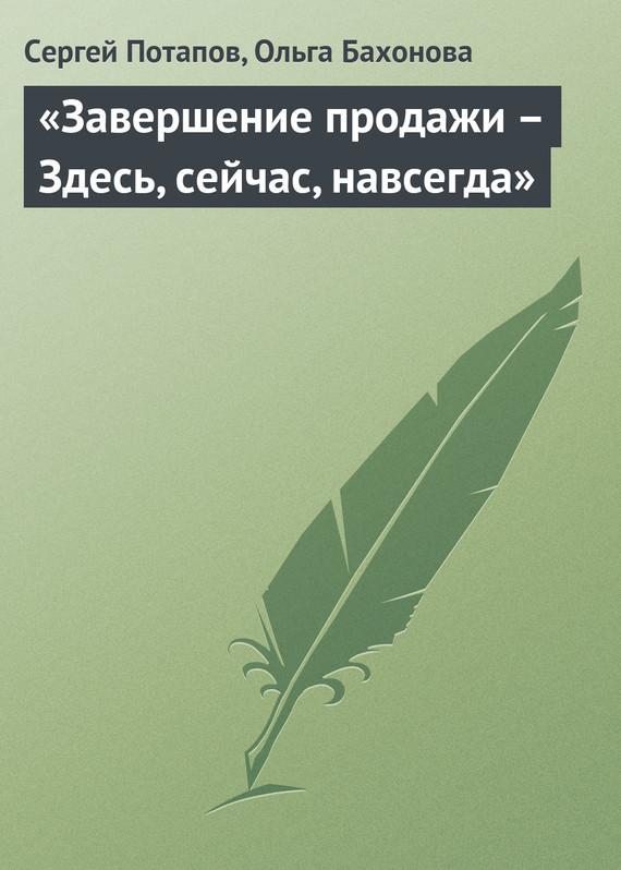 бесплатно книгу Сергей Потапов скачать с сайта