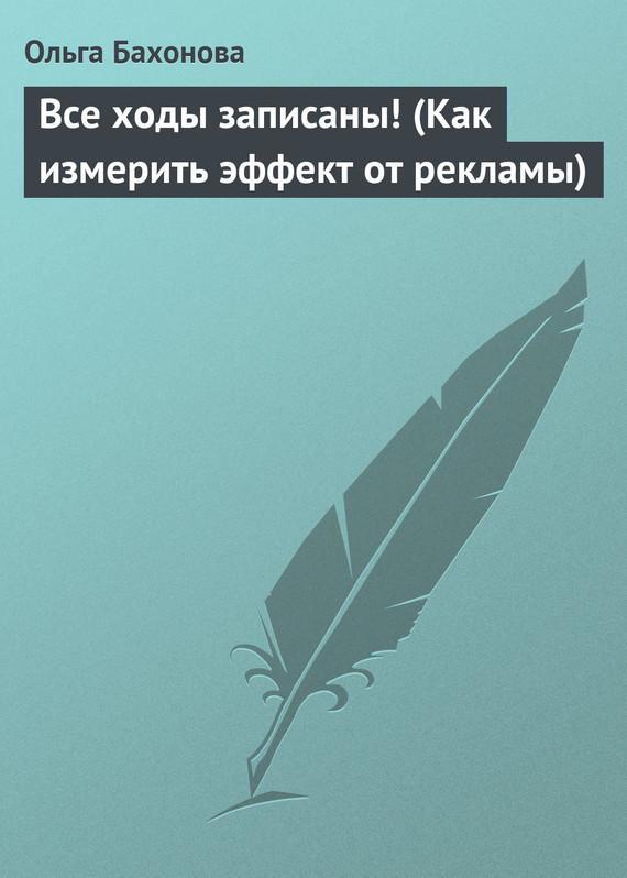 Все ходы записаны! (Как измерить эффект от рекламы) LitRes.ru 9.000