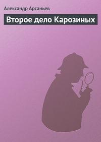 Арсаньев, Александр  - Второе дело Карозиных