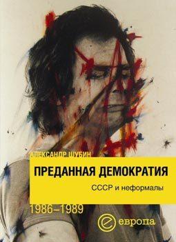 Преданная демократия. СССР и неформалы (1986-1989 г.г.) LitRes.ru 99.000