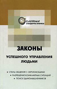 Огарёв, Георгий  - 22 закона управления людьми