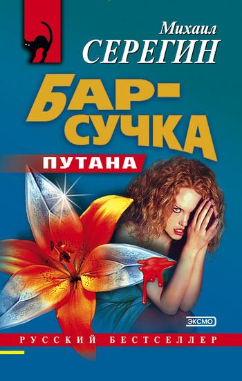 Михаил Серегин Бар-сучка точные копии iphone 5 в ульяновске