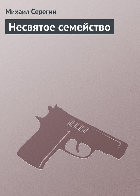 занимательное описание в книге Михаил Серегин