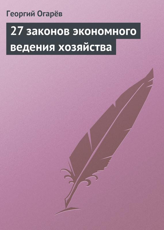 27 законов экономного ведения хозяйства LitRes.ru 99.000