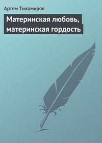Тихомиров, Артем  - Материнская любовь, материнская гордость