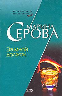 интригующее повествование в книге Марина Серова