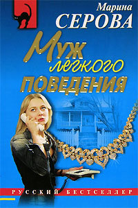 Обложка книги Муж легкого поведения, автор Серова, Марина
