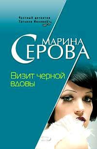 Серова, Марина  - Визит черной вдовы
