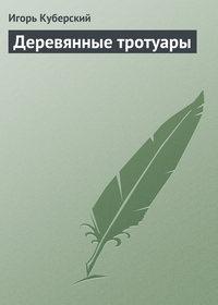 Куберский, Игорь  - Деревянные тротуары