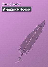Куберский, Игорь  - Америка-Ночки
