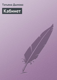 Дымова, Татьяна  - Кабинет