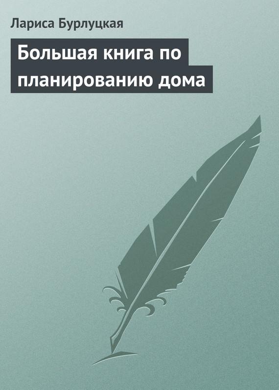 Лариса Бурлуцкая Большая книга по планированию дома куплю дачу или земельный участок в севастополе до 16 000 у е
