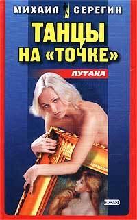 Михаил Серегин Куклы на ниточке