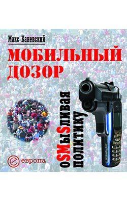 Мобильный дозор. ОSMыSливая политику LitRes.ru 49.000