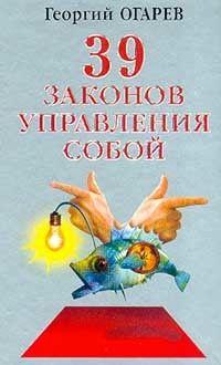 Огарёв, Георгий  - 37 законов управления собой