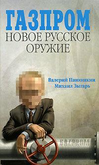 Скачать книгу Газпром. Новое русское оружие автор Валерий Панюшкин