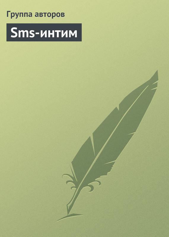 Коллектив авторов Sms-интим коллектив авторов english love stories