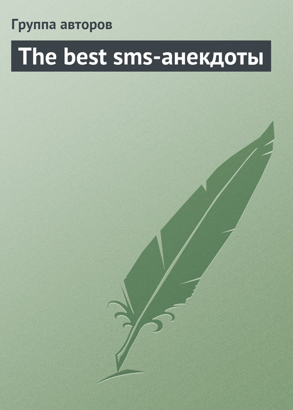 Коллектив авторов The best sms-анекдоты коллектив авторов english love stories