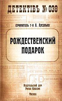 Арсаньев, Александр  - Рождественский подарок