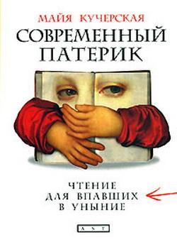 Майя Кучерская бесплатно