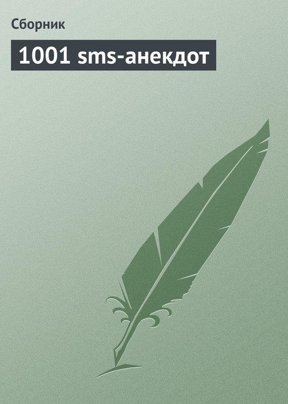 1001 sms-анекдот LitRes.ru 9.000
