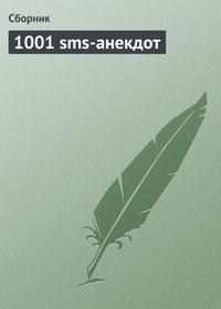 - 1001 sms-анекдот