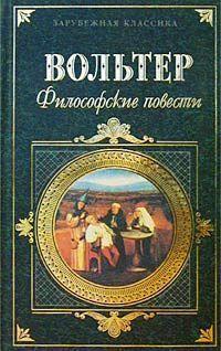 Скачать книгу История доброго брамина автор Вольтер