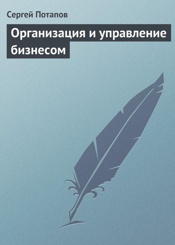напряженная интрига в книге Сергей Потапов
