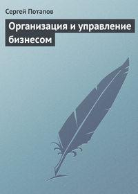 Потапов, Сергей  - Организация и управление бизнесом