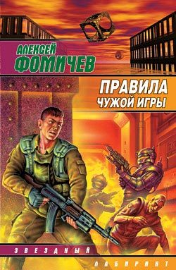 Обложка книги Правила чужой игры, автор Фомичев, Алексей
